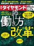 週刊ダイヤモンド 20年4月18日号
