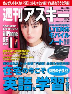 週刊アスキーNo.1279(2020年4月21日発行)-電子書籍