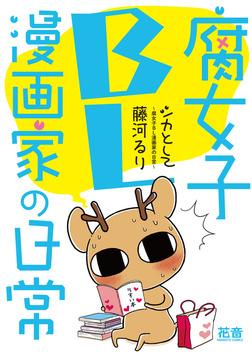 シカとして~腐女子BL漫画家の日常~【電子限定版】-電子書籍