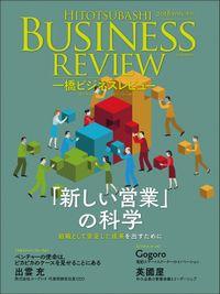 一橋ビジネスレビュー 2018年WIN.66巻3号―「新しい営業」の科学