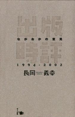 出版時評ながおかの意見 1994-2002-電子書籍