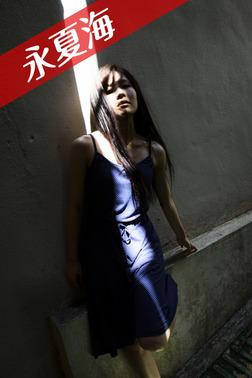 永夏海-電子書籍