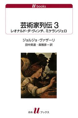 芸術家列伝3 レオナルド・ダ・ヴィンチ、ミケランジェロ-電子書籍