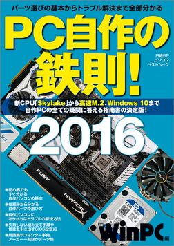 PC自作の鉄則!2016(日経BP Next ICT選書)-電子書籍