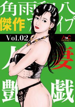 人妻艶戯  Vol.02-電子書籍
