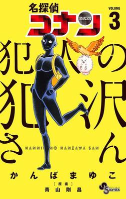 名探偵コナン 犯人の犯沢さん(3)-電子書籍