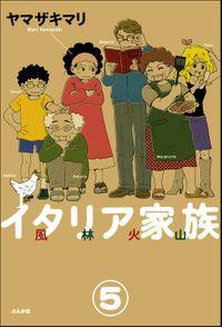 イタリア家族 風林火山(分冊版) 【第5話】