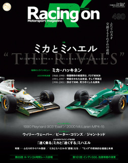 Racing on No.490-電子書籍