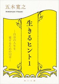 生きるヒント(角川文庫)