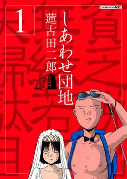 しあわせ団地(1)-電子書籍