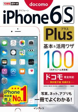 できるポケット iPhone 6s Plus 基本&活用ワザ100 ドコモ完全対応-電子書籍