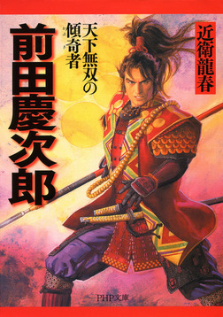 天下無双の傾奇者 前田慶次郎-電子書籍