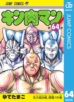 キン肉マン 64-電子書籍
