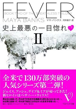 史上最悪の一目惚れ(上)-ブレスレス・トリロジーII--電子書籍