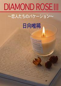 DIAMOND ROSE 3~恋人たちのバケーション~