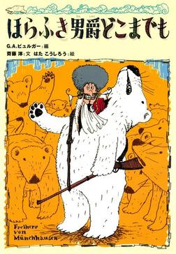 斉藤洋のほらふき男爵3 ほらふき男爵どこまでも-電子書籍