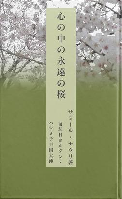 心の中の永遠の桜-電子書籍