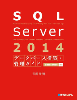 SQL Server 2014 データベース構築・管理ガイド Enterprise対応-電子書籍