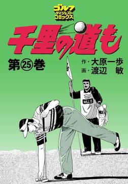 千里の道も(25)-電子書籍