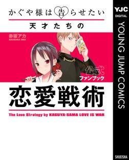 かぐや様は告らせたい 公式ファンブック ~天才たちの恋愛戦術~-電子書籍