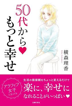 横森理香 50代から もっと幸せ-電子書籍