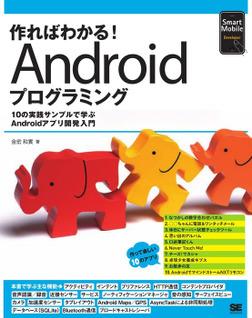 作ればわかる!Androidプログラミング-電子書籍