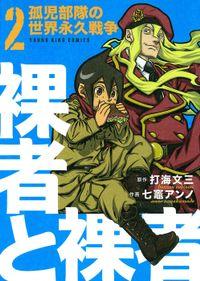 裸者と裸者 孤児部隊の世界永久戦争(2)