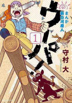 まんが 新白河原人 ウーパ!(1)-電子書籍