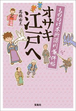 もののけ本所深川事件帖 オサキ江戸へ-電子書籍