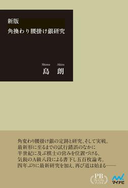 角換わり腰掛け銀研究 プレミアムブックス版-電子書籍