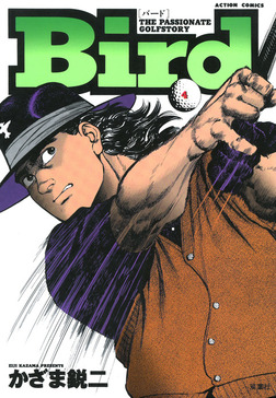 Bird / 4-電子書籍