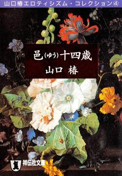 邑(ゆう)十四歳-電子書籍
