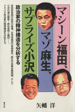 マシーン福田、マゾ麻生、サプライズ小沢 政治家の精神構造を分析する-電子書籍