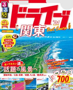 るるぶドライブ関東ベストコース'21-電子書籍