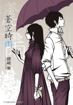 蒼空時雨-電子書籍