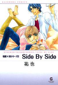 Side By Side 上巻 悦郎×実シリーズ2