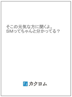 SMって……知ってる? ~超々ひっそり裏日記~-電子書籍
