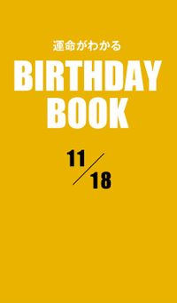運命がわかるBIRTHDAY BOOK 11月18日
