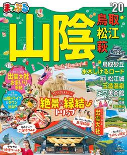 まっぷる山陰'20-電子書籍