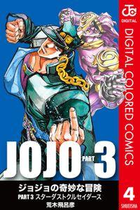 ジョジョの奇妙な冒険 第3部 カラー版 4