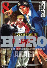 HERO アカギの遺志を継ぐ男 8