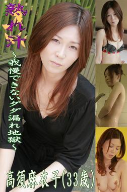 熟れ汁~我慢できないダダ漏れ地獄~高須麻衣子(33歳)-電子書籍