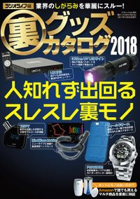 裏グッズカタログ2018