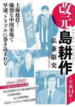 改元 島耕作(18) ~平成14年~-電子書籍