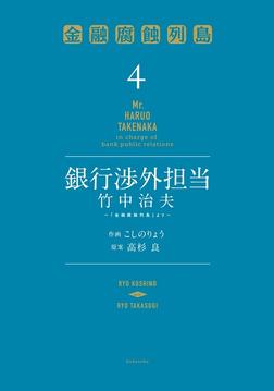 銀行渉外担当 竹中治夫 ~『金融腐蝕列島』より~(4)-電子書籍