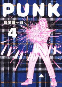 PUNK 4巻