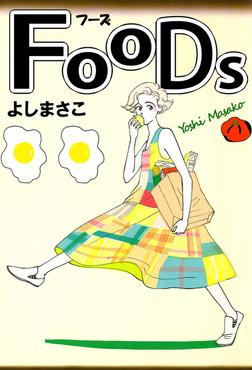 FOODS-電子書籍