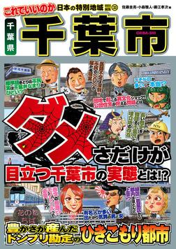 日本の特別地域 特別編集33 これでいいのか 千葉県 千葉市-電子書籍