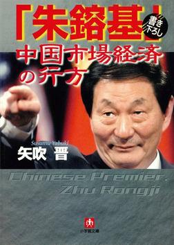 「朱鎔基」中国市場経済の行方(小学館文庫)-電子書籍