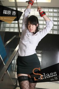 S-class vol.15 篠原杏